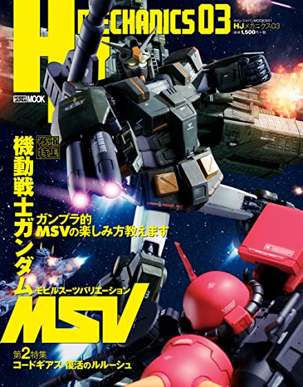 HJメカニクス03 (ホビージャパンMOOK 931)