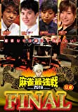 麻雀最強戦2016 ファイナルB卓 [DVD]