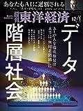 週刊東洋経済 2018年12/1号[雑誌]