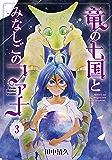 竜の七国とみなしごのファナ 3巻 (ブレイドコミックス)