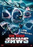 シックスヘッド・ジョーズ [DVD]
