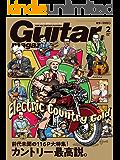 ギター・マガジン 2019年2月号