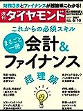 週刊ダイヤモンド 2017年6/10号 [雑誌]