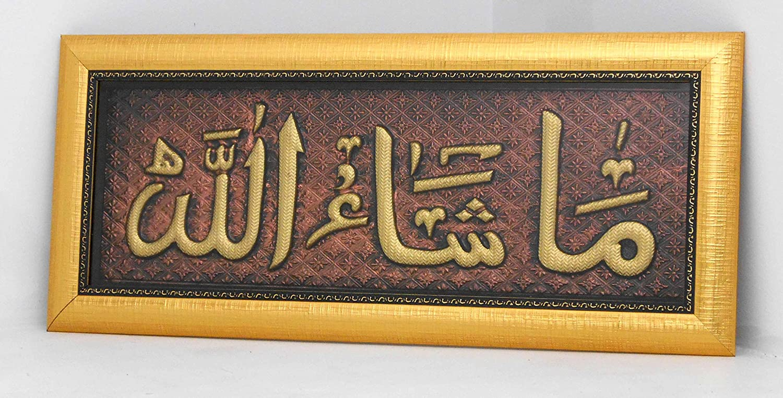 Amazon.com - Masha\'allah Frame - Islamic Wall Hanging Gold Frame ...