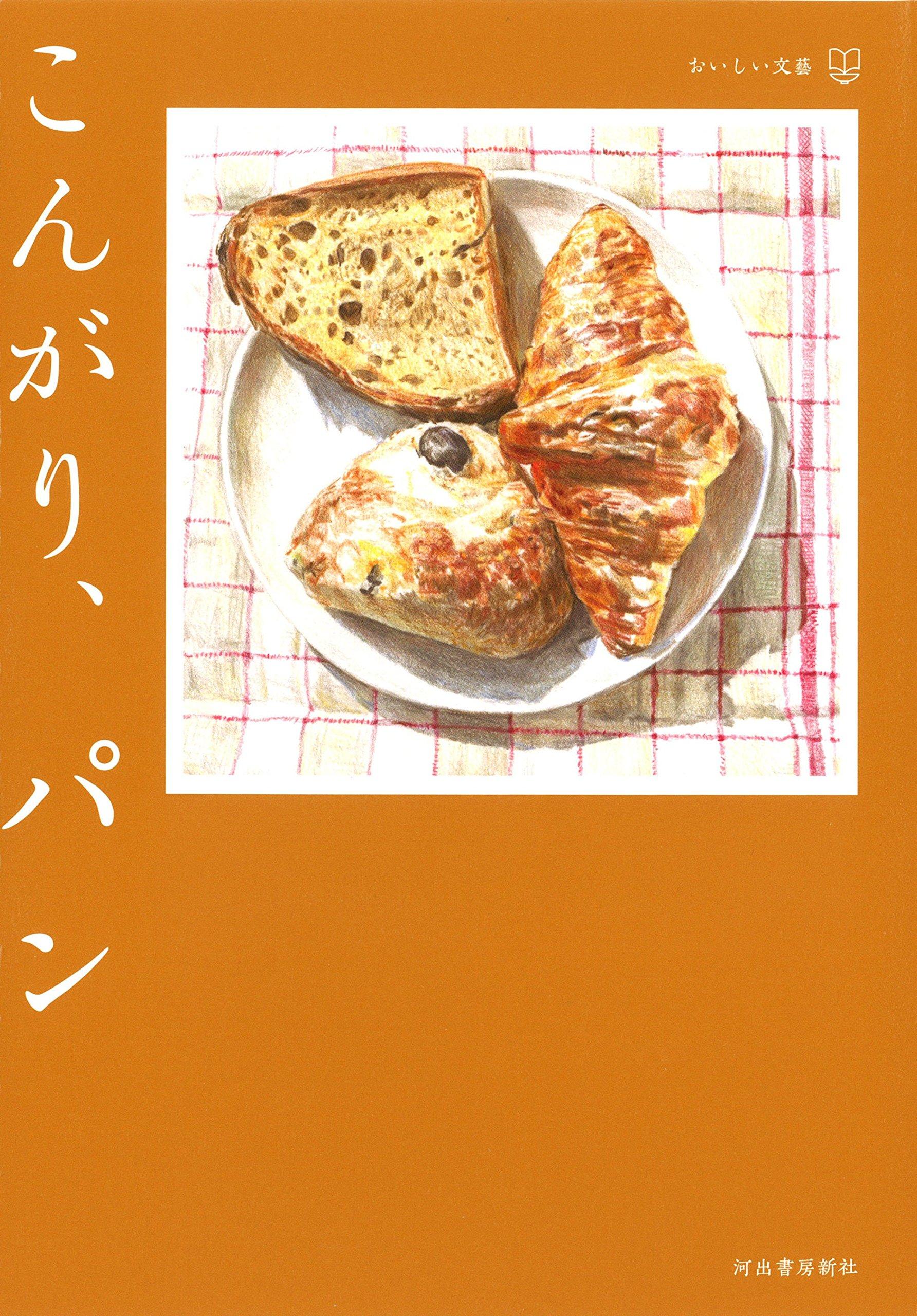 こんがり、パン(おいしい文藝) |...