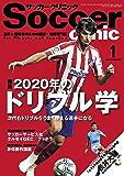 サッカークリニック 2020年 01月号 [雑誌]