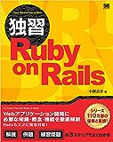 独習Ruby on Rails
