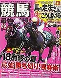 競馬最強の法則 2018年 08・09月 合併号 [雑誌]