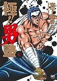 極!!男塾 ( 8)完 (ニチブンコミックス)