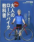 大人のロードバイク教科書 (エイムック 4089 BiCYCLE CLUB別冊)