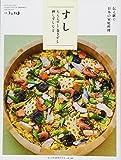 伝え継ぐ 日本の家庭料理 すし ちらしずし・巻きずし・押しずし など (別冊うかたま)