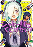 ジャヒー様はくじけない! 5巻 (デジタル版ガンガンコミックスJOKER)