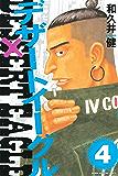 デザートイーグル(4) (週刊少年マガジンコミックス)