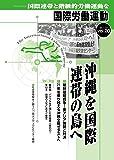 国際労働運動 vol.20(2017.5) 沖縄を国際連帯の島へ