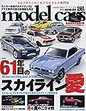 model cars (モデルカーズ) 2018年 2月号 Vol.259
