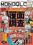 MONOQLO(モノクロ) 2019年 09 月号 [雑誌]
