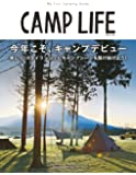 CAMP LIFE Spring Issue 2018 今年こそキャンプデビュー!楽しくスタイリッシュにキャンプシーンを駆け抜けよう! (別冊山と溪谷)