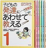 子どもの発達にあわせて教えるシリーズ(全6巻)―イラストでわかるステップアップ