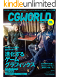 CGWORLD (シージーワールド) 2019年 05月号 [雑誌]