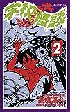 学校怪談(2) (少年チャンピオン・コミックス)