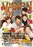 HERO VISION VOL.61 (TOKYO NEWS MOOK 560号)