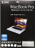 サンワサプライ 液晶保護光沢フィルム(MacBook Pro Retina Displayモデル用) LCD-MBR15KF
