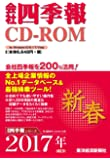 会社四季報CD-ROM 2017年1集 新春号