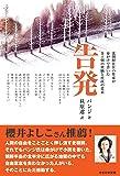 告発~北朝鮮在住の作家が命がけで書いた金王朝の欺瞞と庶民の悲哀~ (かざひの文庫)
