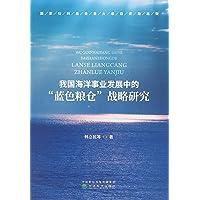 我国海洋事业发展中的蓝色粮仓战略研究