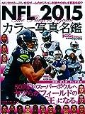 NFL カラー写真名鑑 2015 (B・Bムック)