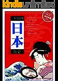 一本书读懂日本历史