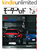モーターヘッド Vol.21 2016年 8月号 [雑誌]