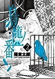 鳥籠ノ番 2巻 (デジタル版ガンガンコミックスONLINE)