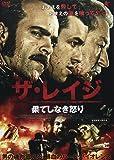 ザ・レイジ 果てしなき怒り [DVD]