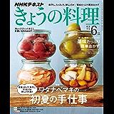 文明スライム褒賞NHKためしてガッテン 脱?高血圧の「超」特効ワザ (生活シリーズ)