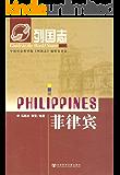 菲律宾 (列国志)