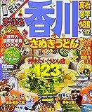 まっぷる 香川 さぬきうどん 高松・琴平・小豆島 '17 (まっぷるマガジン)