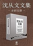 沈从文文集(全套12卷)(纯美的湘西净土,乡土文学的极大推动!)
