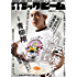 月刊コミックビーム 2017年11月号 [雑誌] (ビームコミックス)