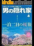 男の隠れ家 2017年 4月号 [雑誌]