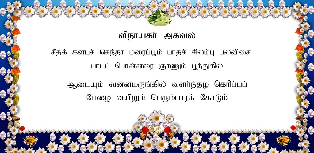 Adamal asaiyamal (full song) p. Unnikrishnan download or.
