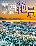 何度も見に行きたい! 関西 中国 四国の絶景 (JTBのムック)