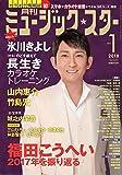 月刊ミュージック☆スター 2018年 01 月号[雑誌]