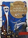 ナイトメアー・ビフォア・クリスマス (ディズニーゴールド絵本)