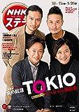 NHKウイークリーステラ 2020年 1/31号