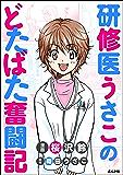 研修医うさこのどたばた奮闘記 (ぶんか社コミックス)