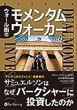 ウォール街のモメンタムウォーカー (ウィザードブックシリーズ)