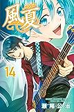 風夏(14) (週刊少年マガジンコミックス)