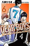 DEAR BOYS 湘南大相模スペシャルセレクション(6) (月刊少年マガジンコミックス)