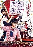 閃光少女 Our Shining Days [DVD]